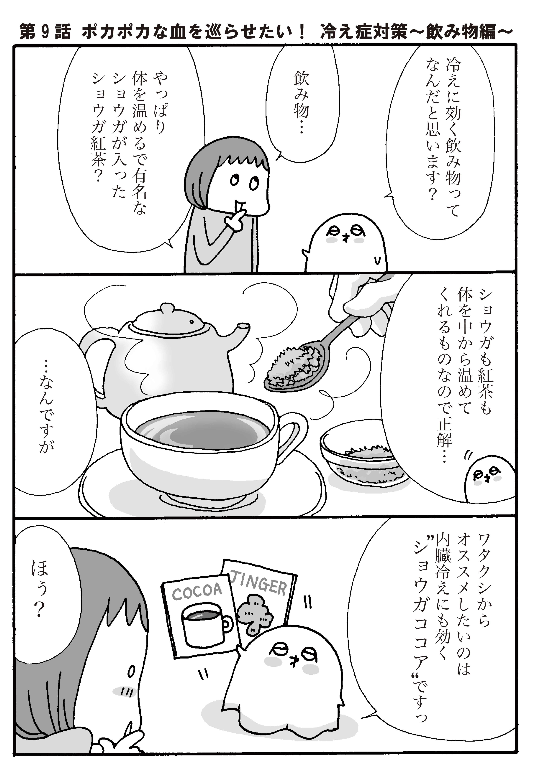 血 流 を 良く する お茶
